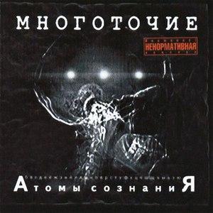 Многоточие альбом Атомы сознаниЯ
