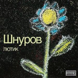 Сергей Шнуров альбом Лютик