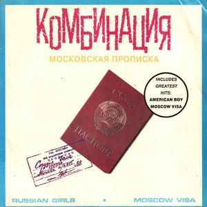 Комбинация альбом Московская прописка