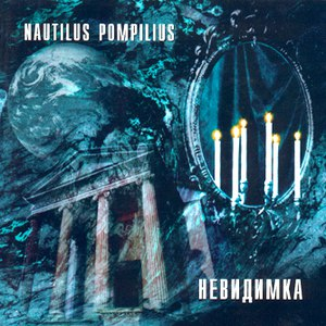 Nautilus Pompilius альбом Невидимка