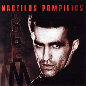 Nautilus Pompilius альбом Подъём