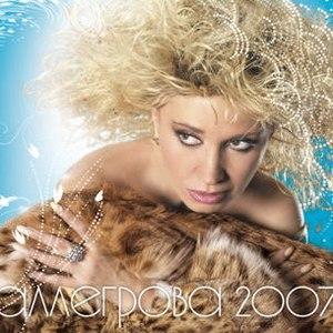 Ирина Аллегрова альбом Аллегрова 2007