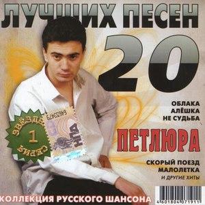 Петлюра альбом 20 Лучших Песен