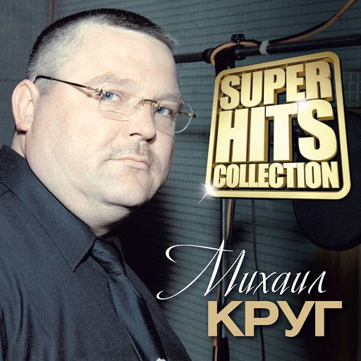 Михаил Круг альбом Superhits Collection