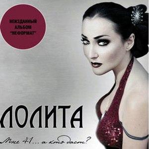 Лолита альбом Неформат