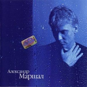 Александр Маршал альбом Ливень