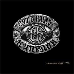 Кипелов альбом Путь наверх (disc 1)