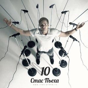 Стас Пьеха альбом 10