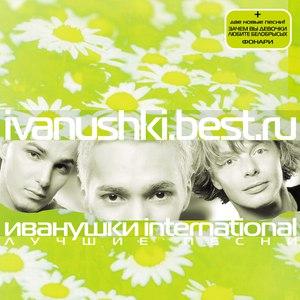 Иванушки International альбом Best.ru