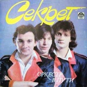 Секрет альбом Оркестр В Пути