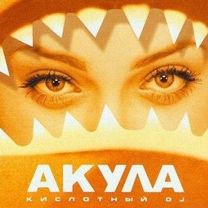 Акула альбом Кислотный DJ