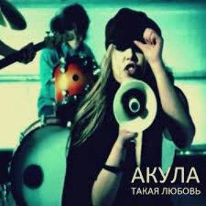 Акула альбом Такая любовь