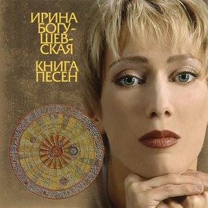 Ирина Богушевская альбом Книга песен