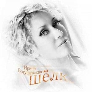 Ирина Богушевская альбом Шёлк
