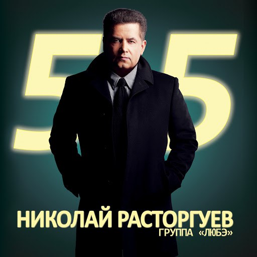 Любэ альбом 55