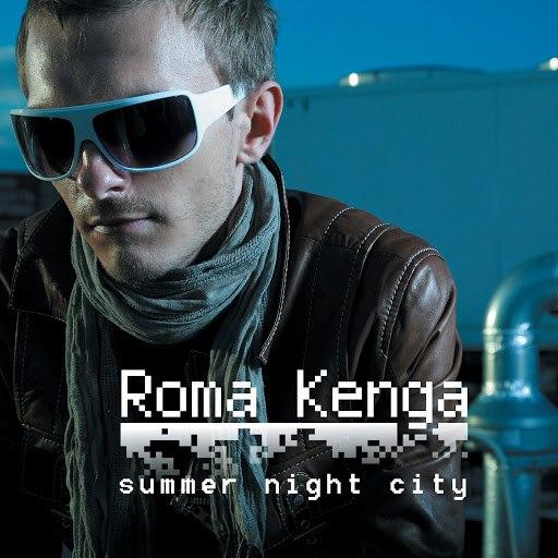 Рома Кенга