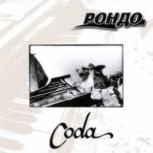Рондо альбом Coda
