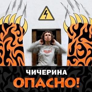 Чичерина альбом Опасно