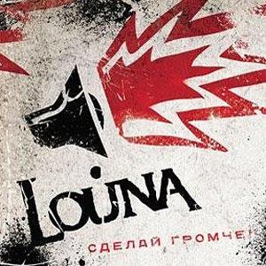 Louna альбом Сделай громче!