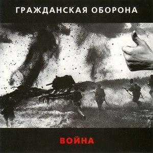 Гражданская Оборона альбом Война