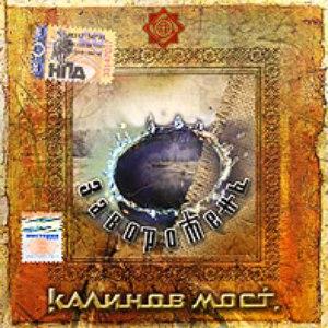 Калинов Мост альбом Заворотень