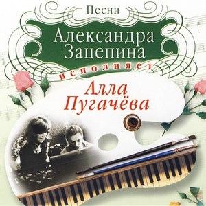 Алла Пугачёва альбом Песни Александра Зацепина