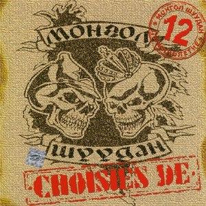 Монгол Шуудан альбом Choisies De