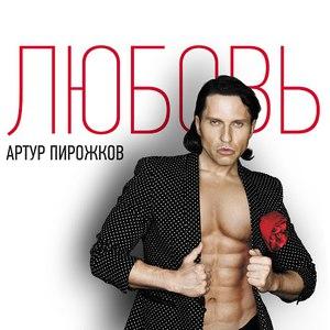 Артур Пирожков альбом Любовь