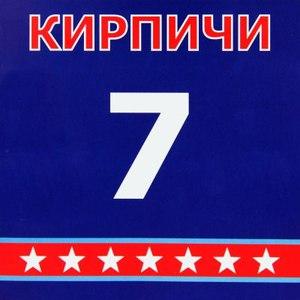 Кирпичи альбом 7