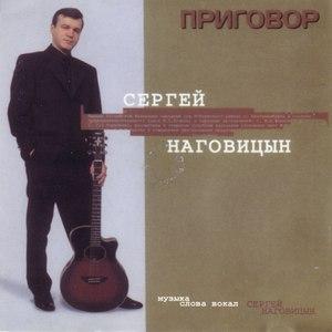 Сергей Наговицын альбом Приговор