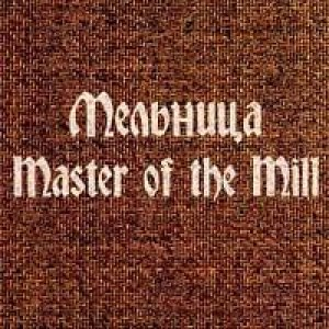 Альбом Мельница Master of the Mill