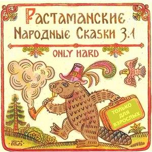 Дмитрий Гайдук альбом Растаманские Народные Сказки 3.1