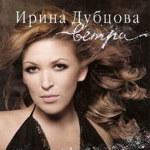 Ирина Дубцова альбом Ветра