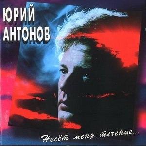 Юрий Антонов альбом Несет меня течение