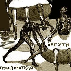 Грубый Ниоткуда альбом Посути