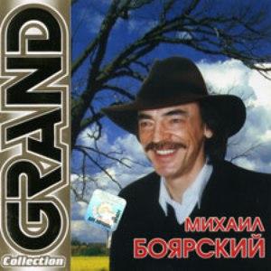 Михаил Боярский альбом Grand Collection