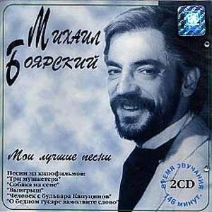 Михаил Боярский альбом Мои лучшие песни (disc 1)
