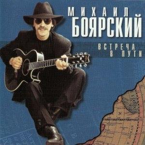 Михаил Боярский альбом Встреча в пути