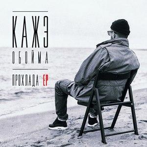 Кажэ Обойма альбом Прохлада EP