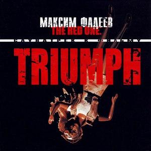 Макс Фадеев альбом The Red One: Triumph