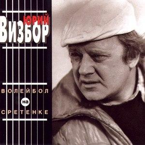 Юрий Визбор альбом Волейбол на Сретенке
