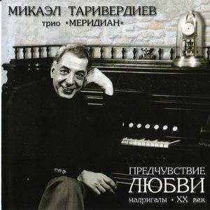 Микаэл Таривердиев альбом Предчувствие любви