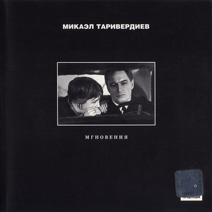 Микаэл Таривердиев альбом Мгновения