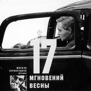 Микаэл Таривердиев альбом 17 мгновений весны: известная и неизвестная музыка