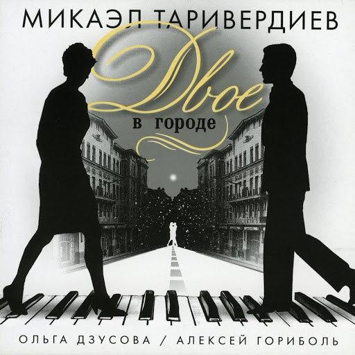 Микаэл Таривердиев альбом Двое в городе