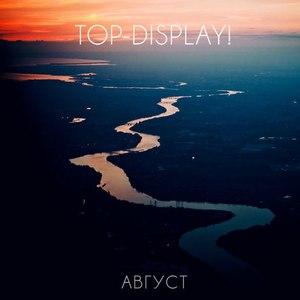 Top-Display! альбом Август