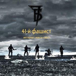 7Б альбом 41-й фашист