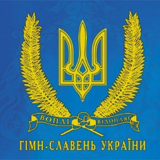 Воплі Відоплясова альбом Гімн-Славень України