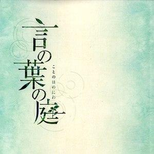 Kashiwa Daisuke альбом 言の葉の庭 サウンドトラック