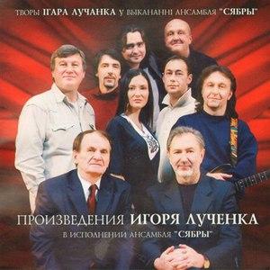 Сябры альбом Произведения Игоря Лученка